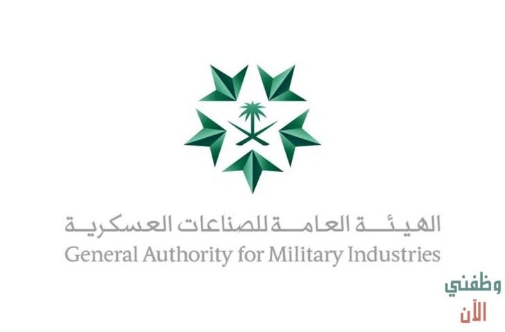 وظائف الرياض للمقيمين للعمل بالهيئة العامة للصناعات العسكرية