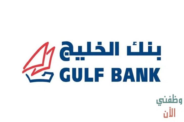 وظائف اليوم الكويت بنك الخليج يعلن وظائف شاغرة