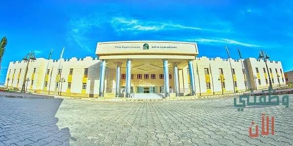وظائف جامعة الامير مقرن 1441