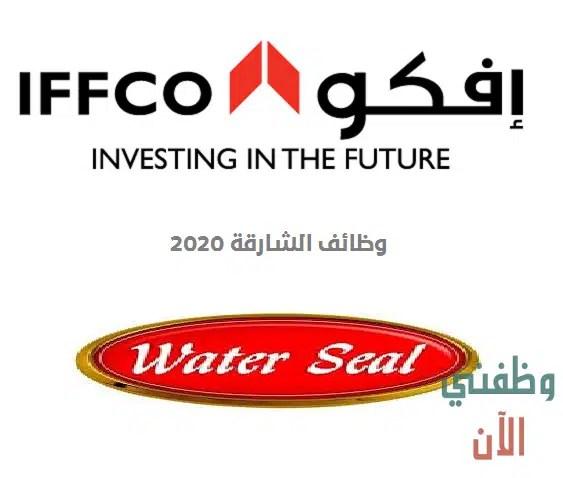 وظائف الشارقة 2020 بشركات الامارات للمواطنين والوافدين