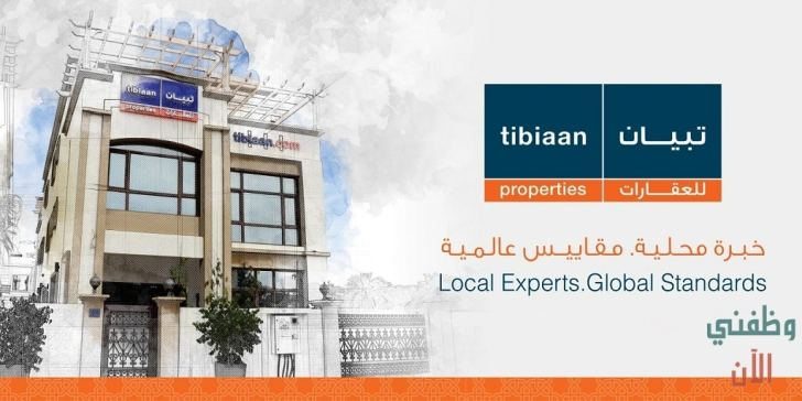 وظيفة - وظائف عمان اليوم شركة تبيان للعقارات