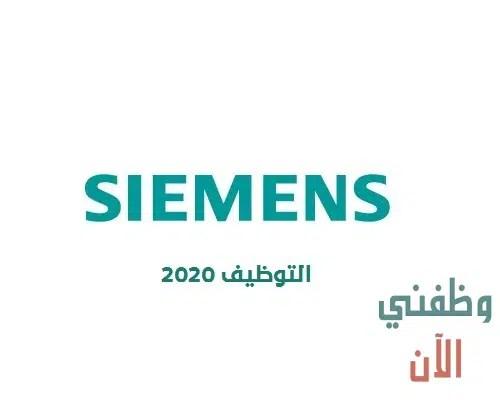 شركة سيمنز وظائف إدارية وهندسية بالسعودية