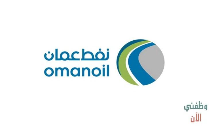 وظائف عمان للعمانيين للعمل بشركة نفط عمان للتسويق 2020