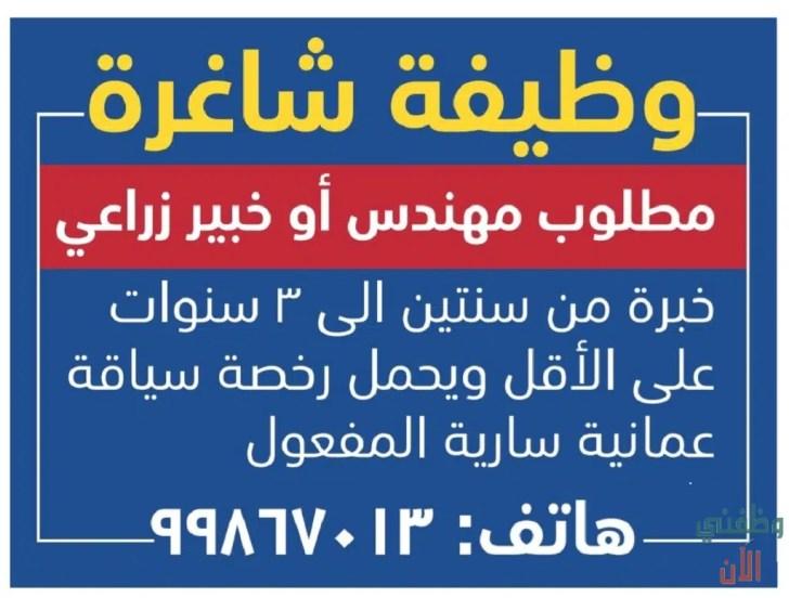 وظائف عمان من الصحف المحلية للعمانيين والاجانب