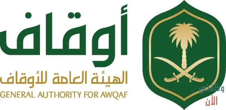 وظائف هيئة الأوقاف 1441 في الرياض