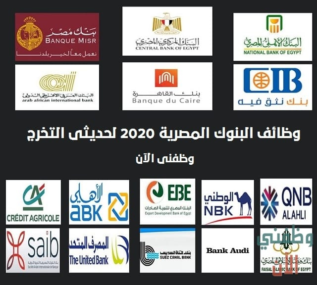 فتح باب التقديم علي وظائف البنوك في مصر 2020 لحديثي التخرج