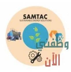 وظيفة - وظائف قطر بمؤسسة SAMTAC للقطريين والاجانب