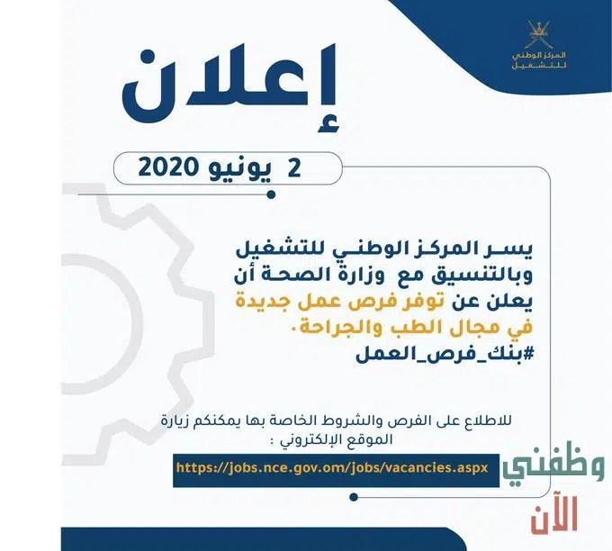 المركز الوطني للتشغيل إعلان وظائف عمان مايو 2020