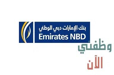 وظائف الرياض للمقيمين لدي بنك الامارات دبي الوطني