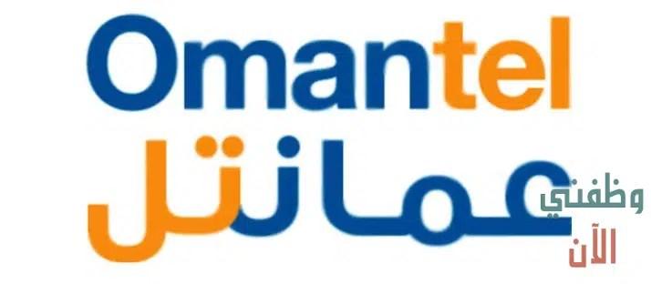 وظائف عمانتل للمواطنين والاجانب في سلطنة عمان