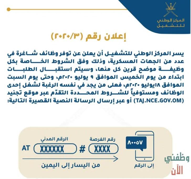 """المركز الوطني للتشغيل """"تجنيد"""" وظائف عمان بالجهات العسكرية"""