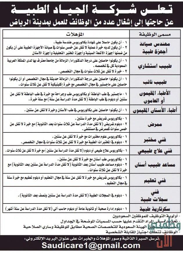 وظائف الرياض لحملة الدبلوم فما فوق لدي شركة الجياد