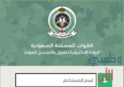 وظائف عسكريه 1441.. رابط استعلام نتائج وظائف وزارة الدفاع