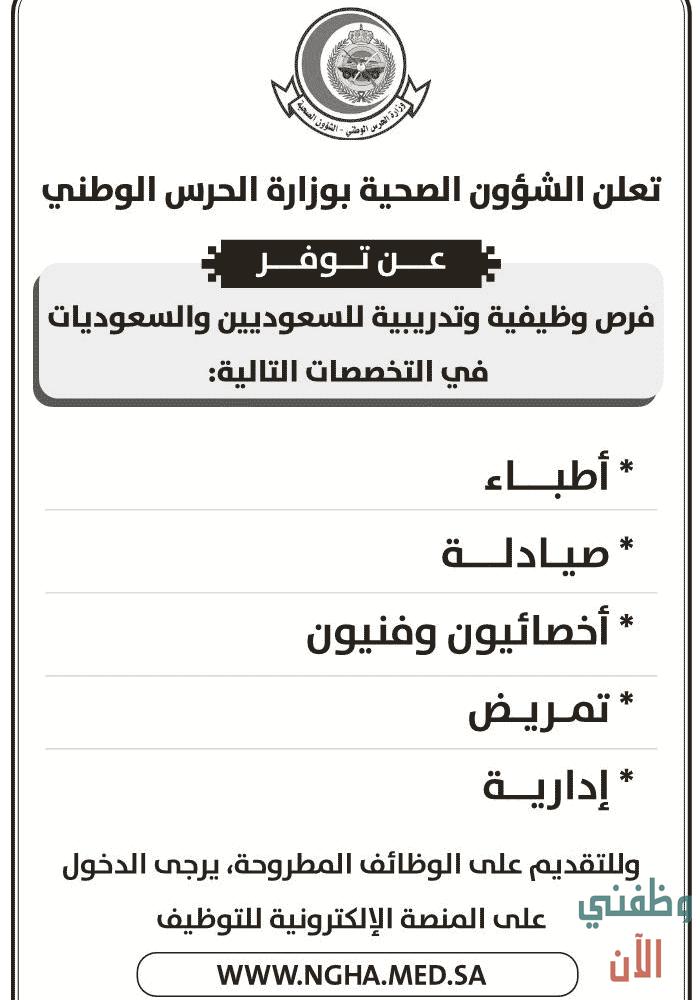 وزارة الحرس الوطني وظائف (صحية وإدارية) 1442