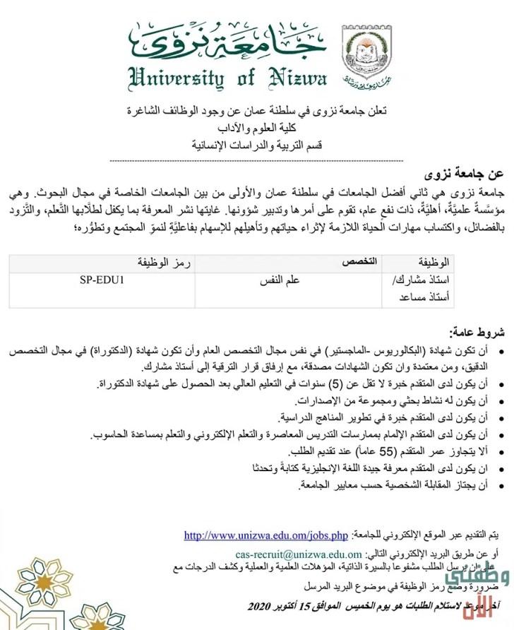 وظائف اكاديمية في جامعة نزوي بسلطنة عمان