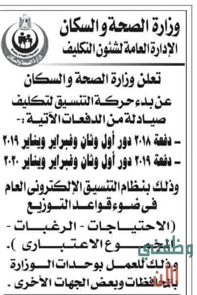 وظائف وزارة الصحة والسكان الادارة العامة لشئون التكليف 1