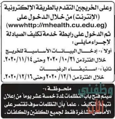 وظائف وزارة الصحة والسكان الادارة العامة لشئون التكليف 2