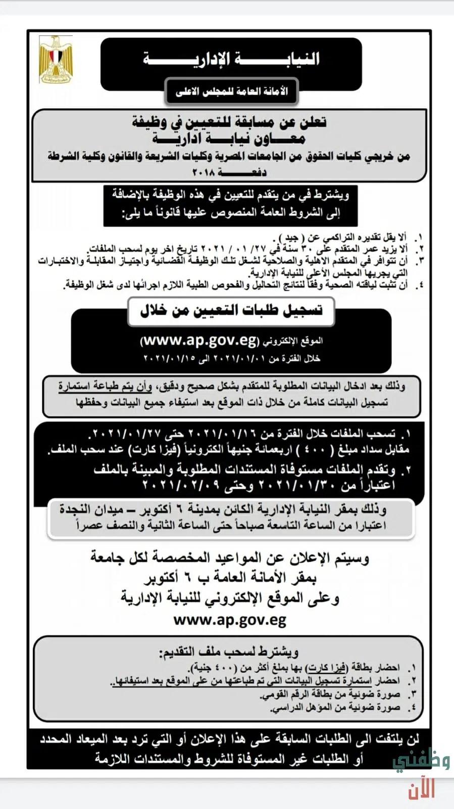 وظائف النيابة الإدارية في مصر وظيفة معاون نيابة 1
