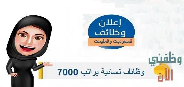 وظائف نسائية براتب 7000 لمختلف المؤهلات (محدث بإستمرار)
