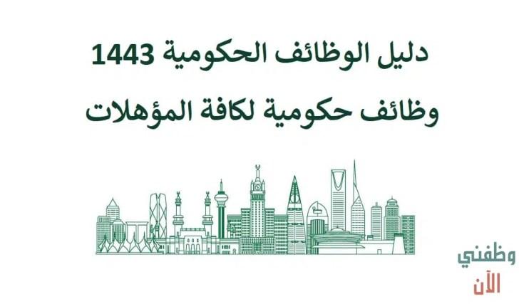 وظائف حكومية اليوم في السعودية