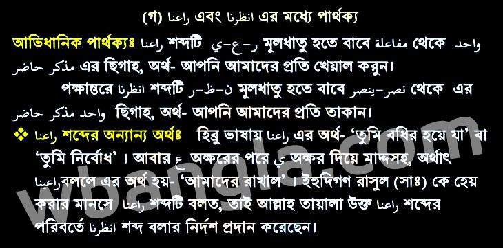 dakhil quran 4