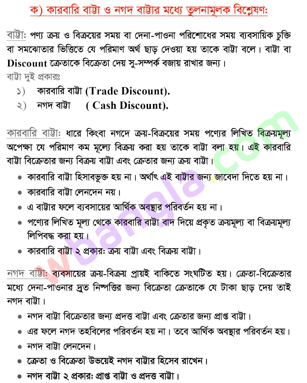 ssc accounting answer 1 1