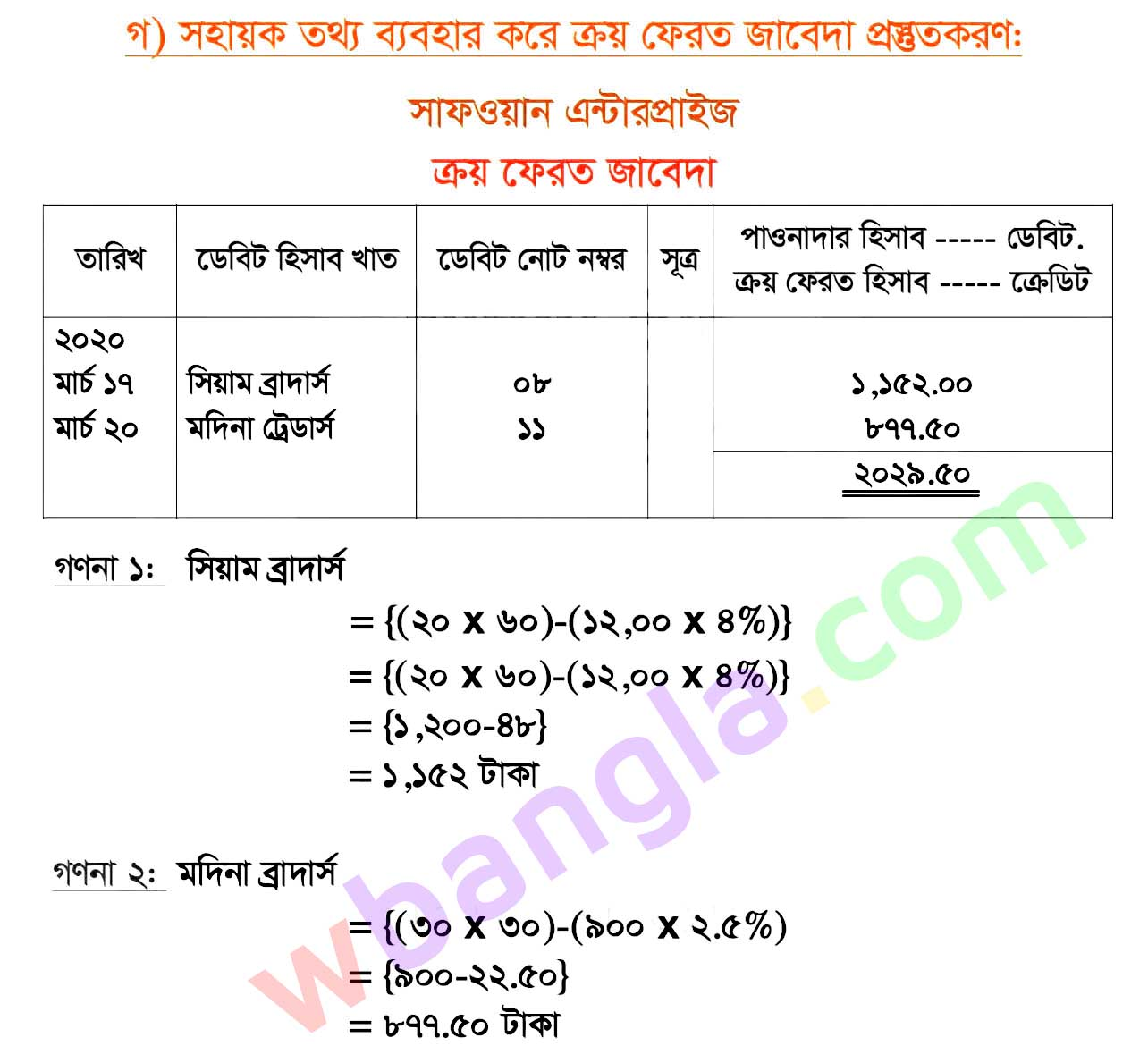 ssc accounting answer 3