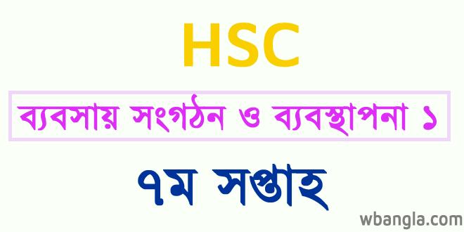HSC ব্যবসায় সংগঠন ও ব্যবস্থাপনা ১ম পত্র Assignment Answer 7th