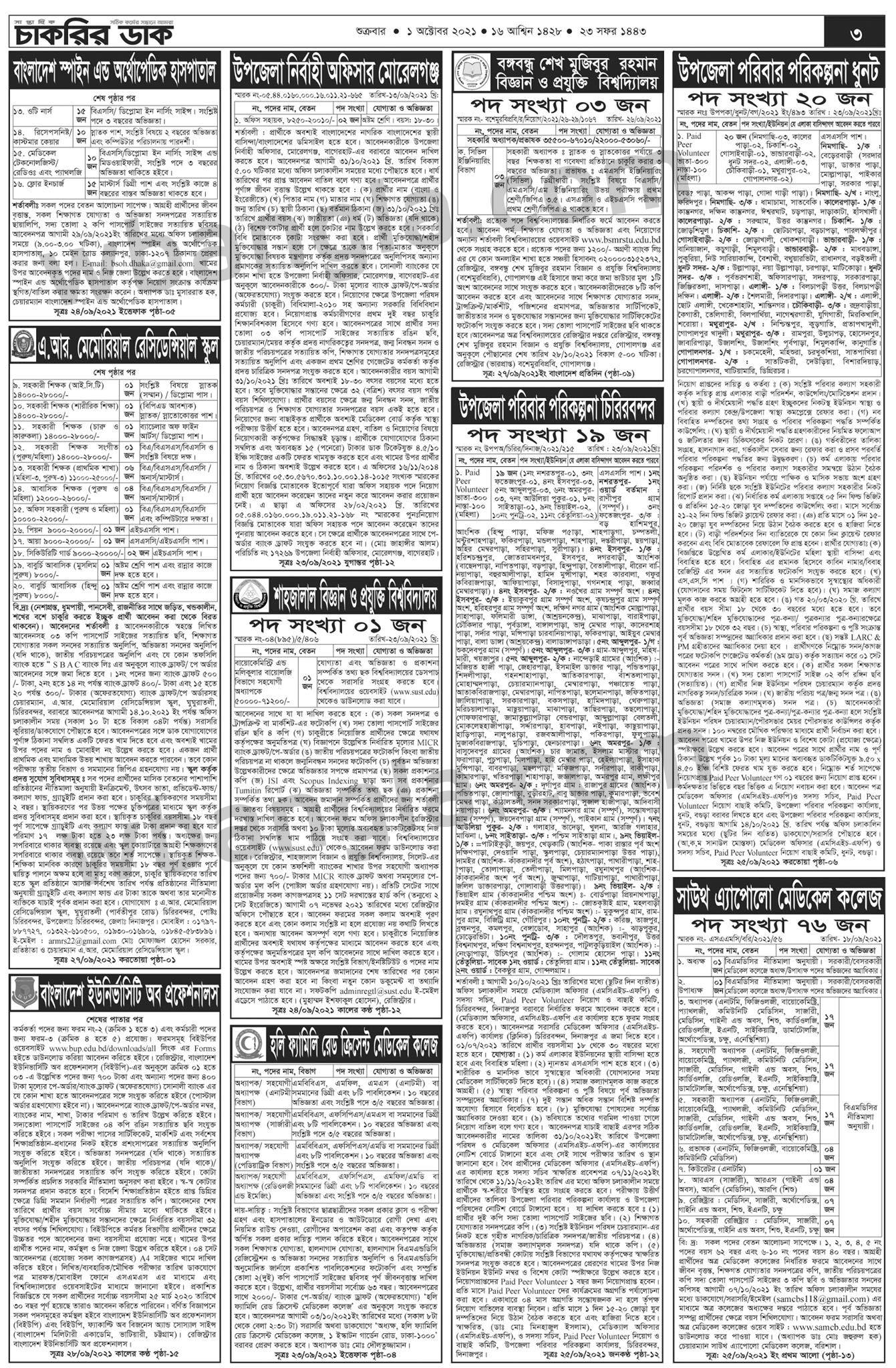 এ সপ্তাহের চাকরির ডাক পত্রিকা pdf ০১/১০/২১  Weekly Job Circular/ Saptahik Chakrir Dak/Khobor 2021  Saptahik Chakrir Dak 01/10/2021 PDF Download