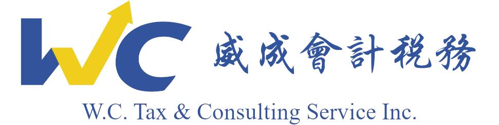 威成會計稅務 W.C. Tax and Consulting