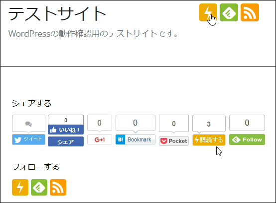 Push7の購読・解除の方法 (パソコンのブラウザ)