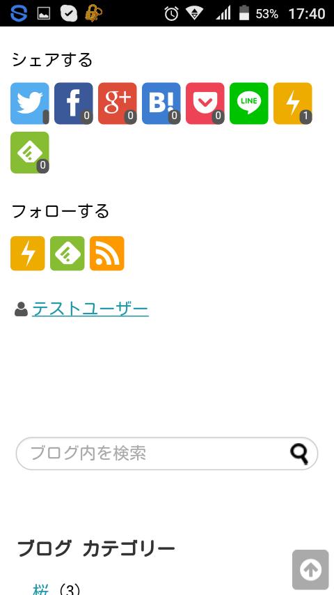 Push7の購読・解除の方法 (スマートフォンのブラウザ)