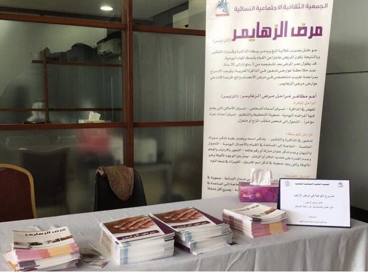 مشاركة فريق التوعية بمرض الزهايمر التابع للجمعية في معرض الكتاب الدولي الثاني والأربعين