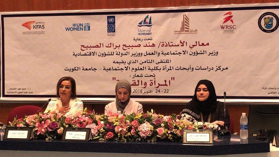 """الملتقى الثامن/الذي اقامه مركز دراسات وأبحاث المرأة بكلية العلوم الاجتماعية – جامعة الكويت، تحت شعار """" المرأة والقيادة """""""