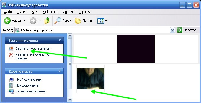 как сделать фото с помощью веб камеры колин родилась