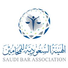 وظائف شاغرة لدى الهيئة السعودية للمحامين