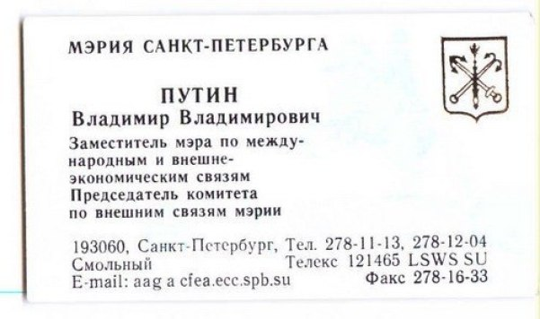 Putin's Business Card
