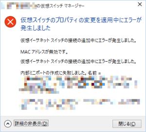 20150530_仮想スイッチエラー