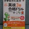 【英検】小学生の英検3級、英作文の対策方法と珍回答!?