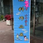 力作!夏休みの自由研究が、市の理科作品展に出展されました。