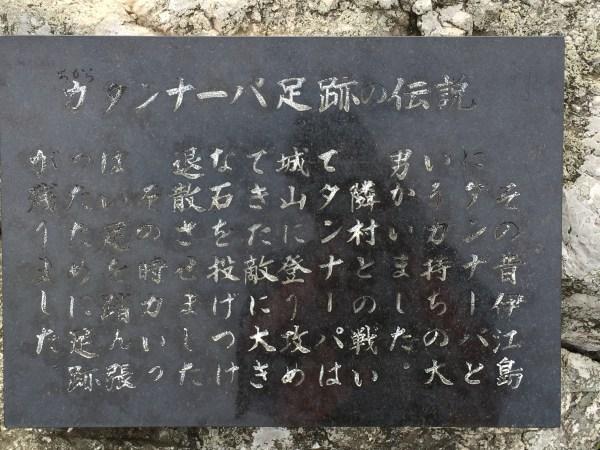 チカラタンナーパ足跡碑