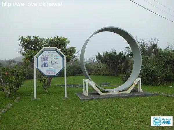沖縄やんばる海水揚げ水発電所2
