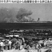 のーリー太平洋戦争と伊江島資料より引用