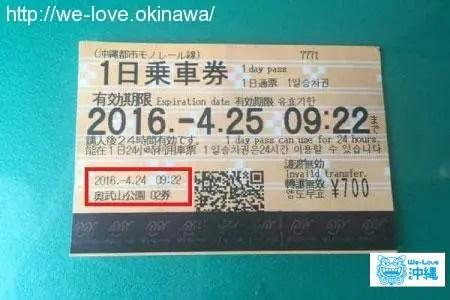 沖縄ゆいレール1日券
