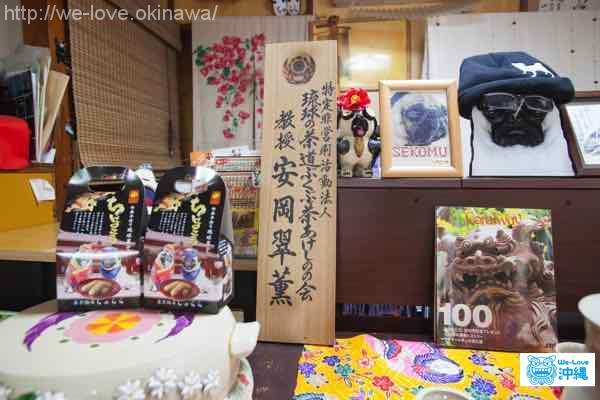 琉球茶道あけしのの会