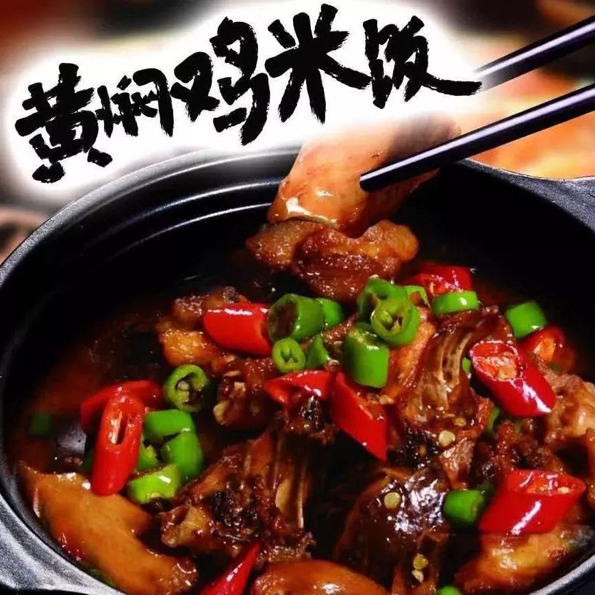 楊銘宇黃燜雞米飯 | 黃頁