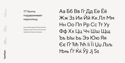 TT Norms, Cyrillic letters