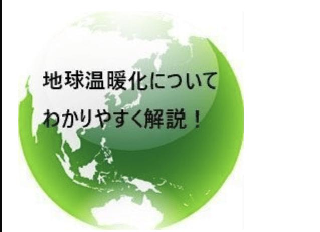 地球 温暖 化 について