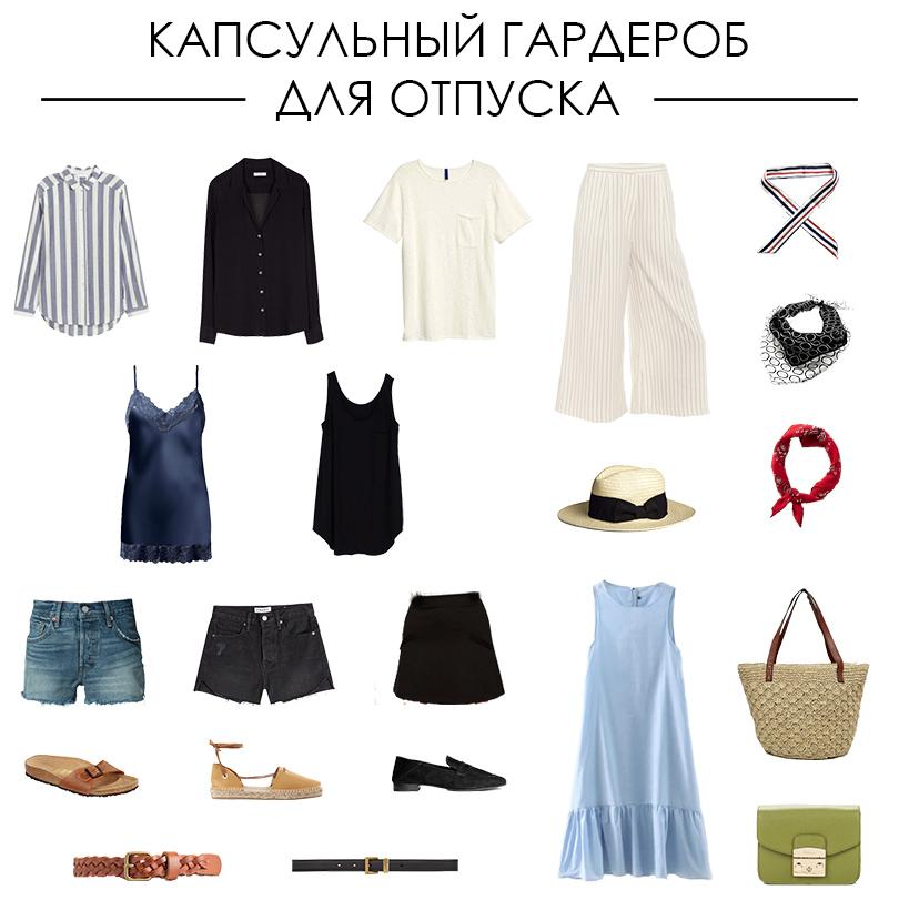 555b2ced2068 Идеальный гардероб  как создать капсульный гардероб + примеры разных ...
