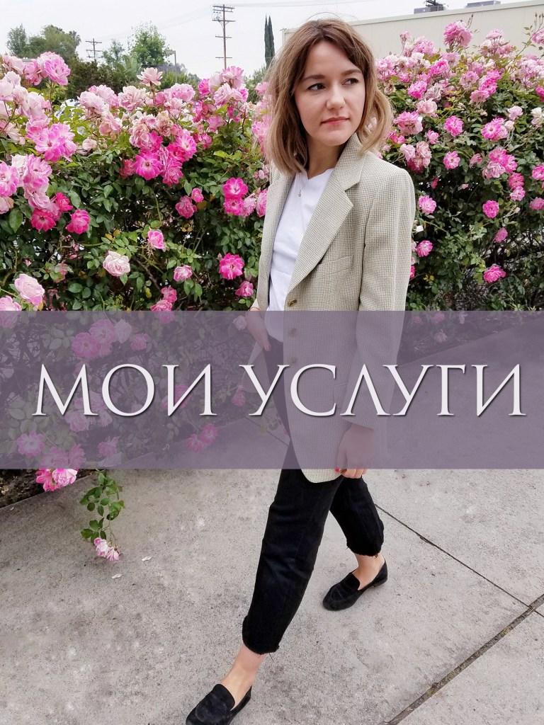СТИЛИСТ ОНЛАЙН ЛОС АНЖЕЛЕС